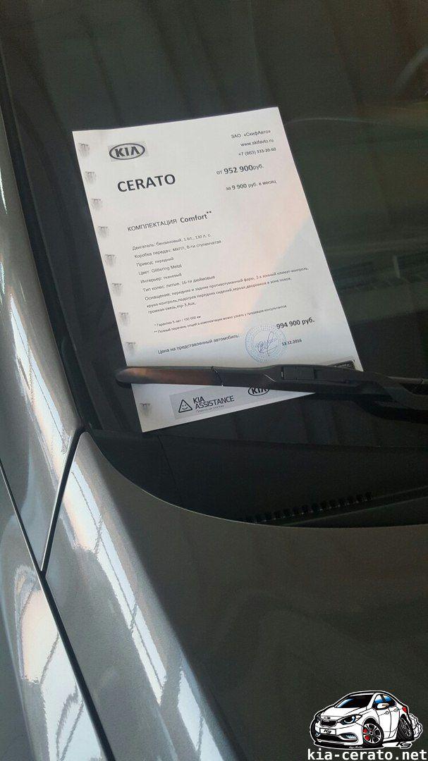 цены KIA Cerato YF FL в России